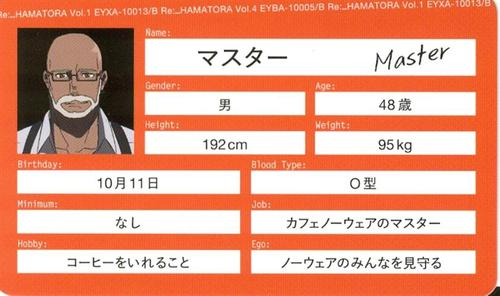 File:MasterS1.jpg