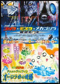 File:Japanese godzilla tokyo sos and hamutaro DB PA01113 L.jpg