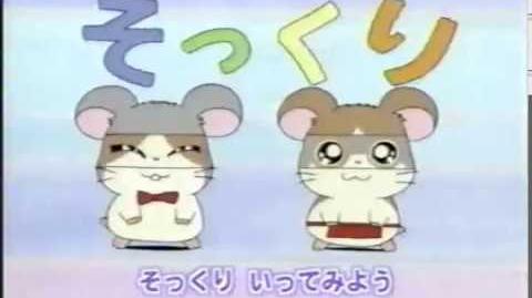 Hamtaro Let's Play With Hiragana ~ Song Segments