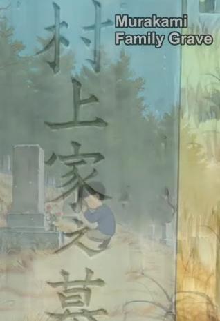 File:Murakami.jpg