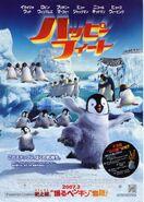 Happy Feet Japan Poster