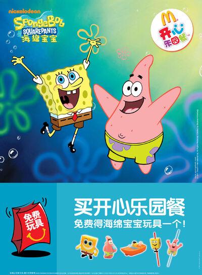 McD China SpongeBob 2011