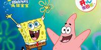 Splashing Fun with SpongeBob (McDonald's, 2011)