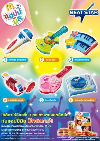 File:McD Thai Beat Star a.jpg