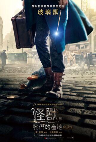 File:Fantastic Beasts INT Poster 04.jpg
