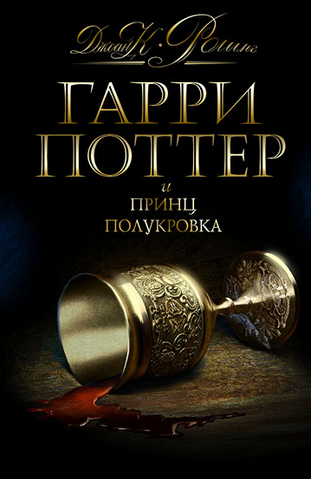 File:Russian 2008 Black Deluxe Edition 06 HBP.png
