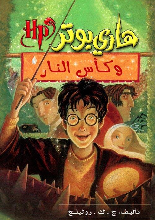 Bestand:GOF-Arabic cover.jpg