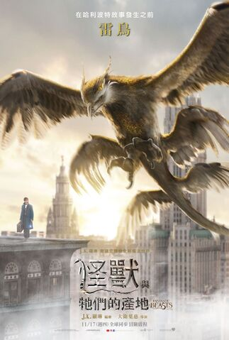File:Fantastic Beasts INT Poster 02.jpg