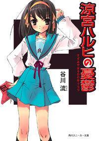 Haruhi book 01 s