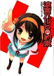 Suzumiya Haruhi no Yakusoku Koushiki Fanbook