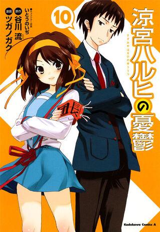 File:Manga10.jpg