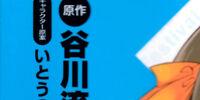 The Celebration of Haruhi Suzumiya