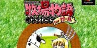 Harvest Moon: For Girls (Japan only) (PS)