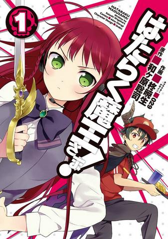 File:Manga Volume 1.png