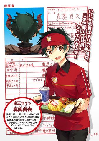 File:HatamaoV1 2.jpg
