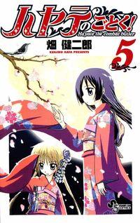 Hayate-no-Gotoku-Volume-5