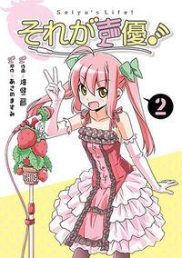 Seiyu's life! Sore ga Seiyuu! vol 2