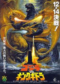 Godzilla vs. King Ghidorah (1991) 002