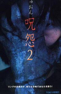 Ju-on 2 (2000)