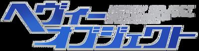 Heavy Object Anime logo