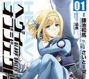 Heavy Object S Manga Volume 01