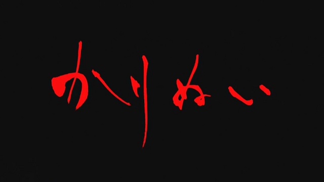 File:S1 EP 26 Title.PNG