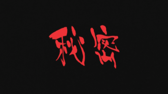 File:S2 EP 04 Title.PNG
