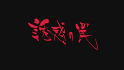 S3 EP 16 Title