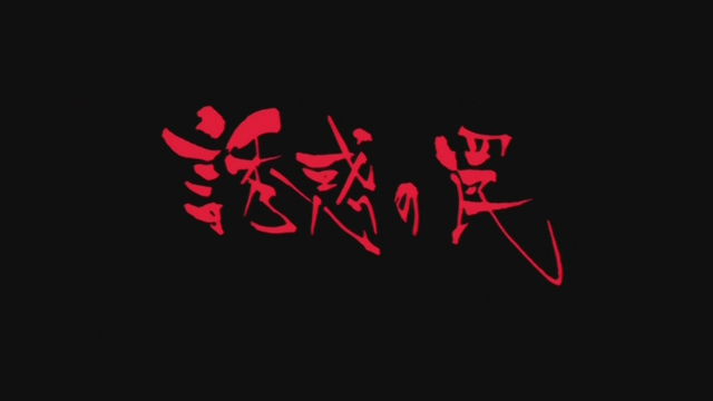File:S3 EP 16 Title.png