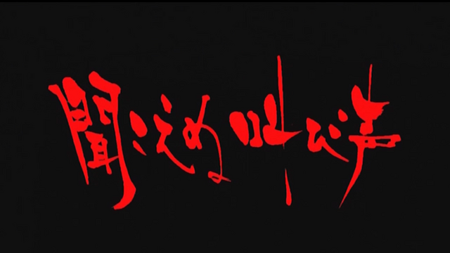 File:S1 EP 04 Title.PNG