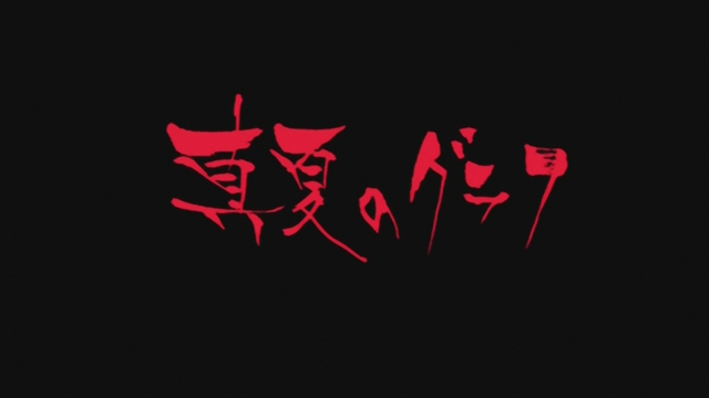File:S3 EP 12 Title.png