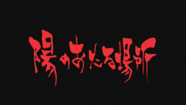 File:S2 EP 06 Title.PNG