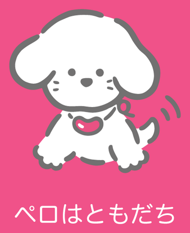 File:Sanrio Characters Pero Image007.png