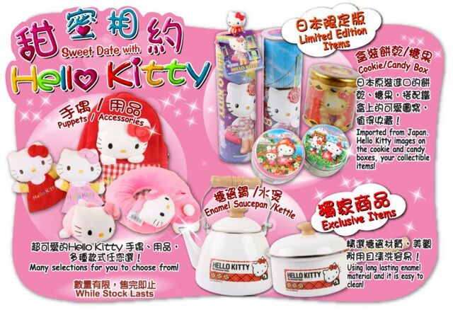 File:Sweet Date with Hello Kitty.jpeg