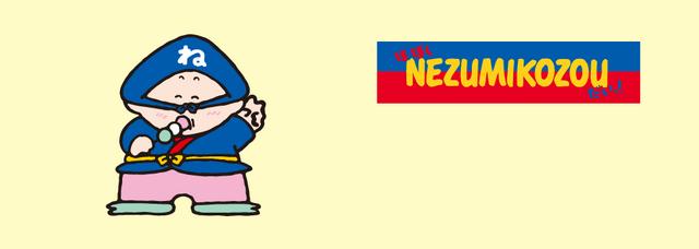 File:Sanrio Characters Nezumikozou Image004.png