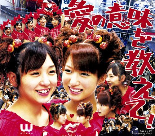 File:AinoImiwoOshiete-r.jpg