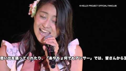 DVD「アンジュルム 和田彩花バースデーイベント2015」