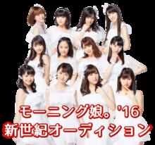 MM16ShinsekiAudition-mainvisual