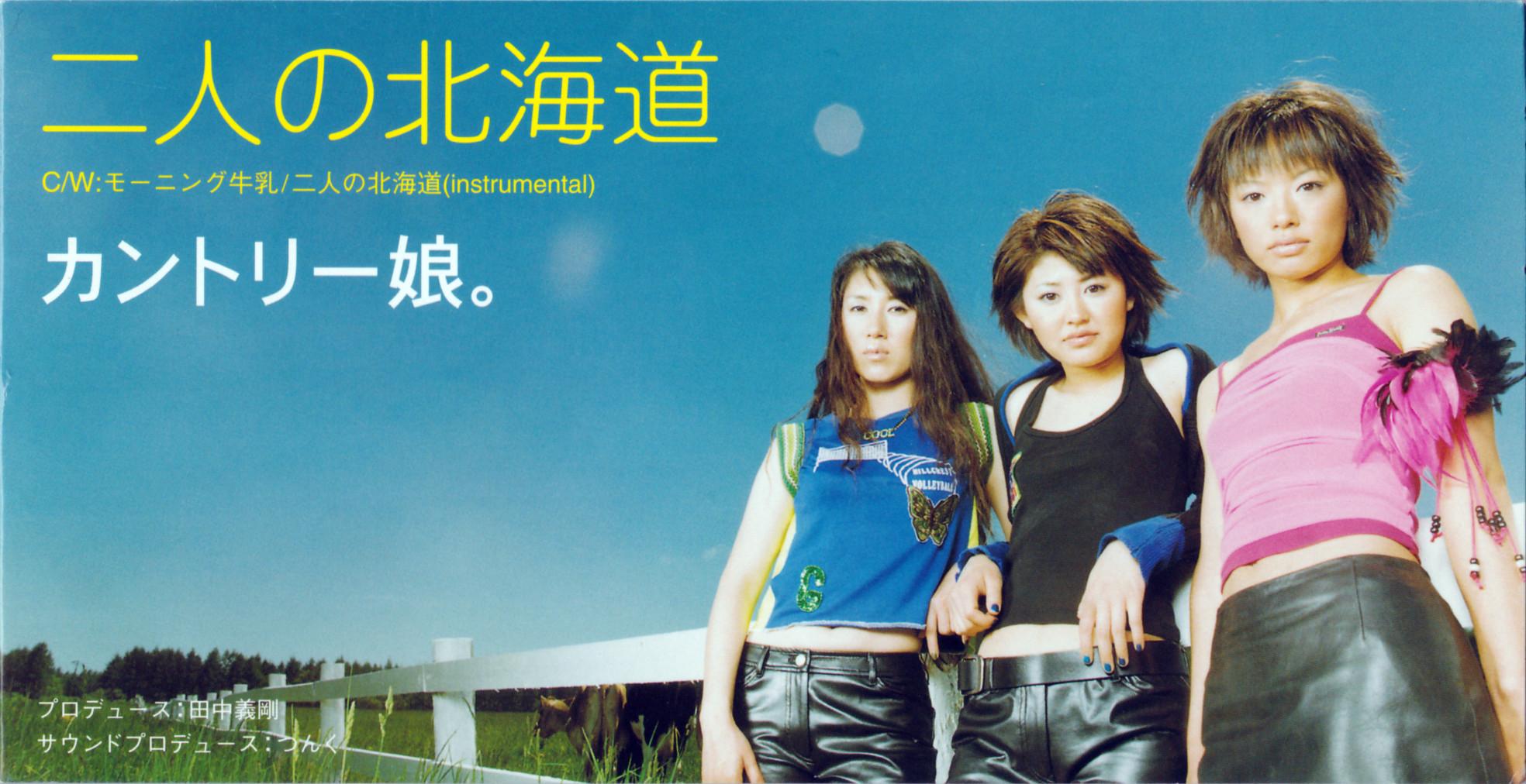 File:FutarinoHokkaido-r.jpg