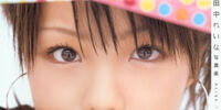 Tanaka Reina (Photobook)