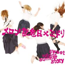 Sweetsuicidesummerstory-r