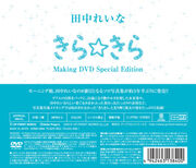 Kira Kira Making DVD Special Edition