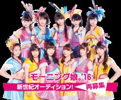 MM16ShinsekiAudition2-mainvisual