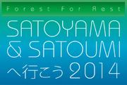 Satoyamasatoumi2014