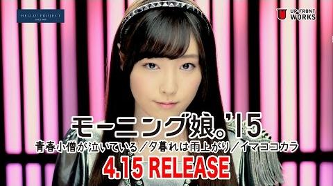 Seishun Kozou ga Naiteiru (Solo 15 seconds Versions)