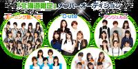 "Hello! Project ""Hokkaido Gentei"" Member Audition"