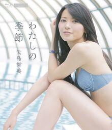 WatashinoKisetsuCover.jpg