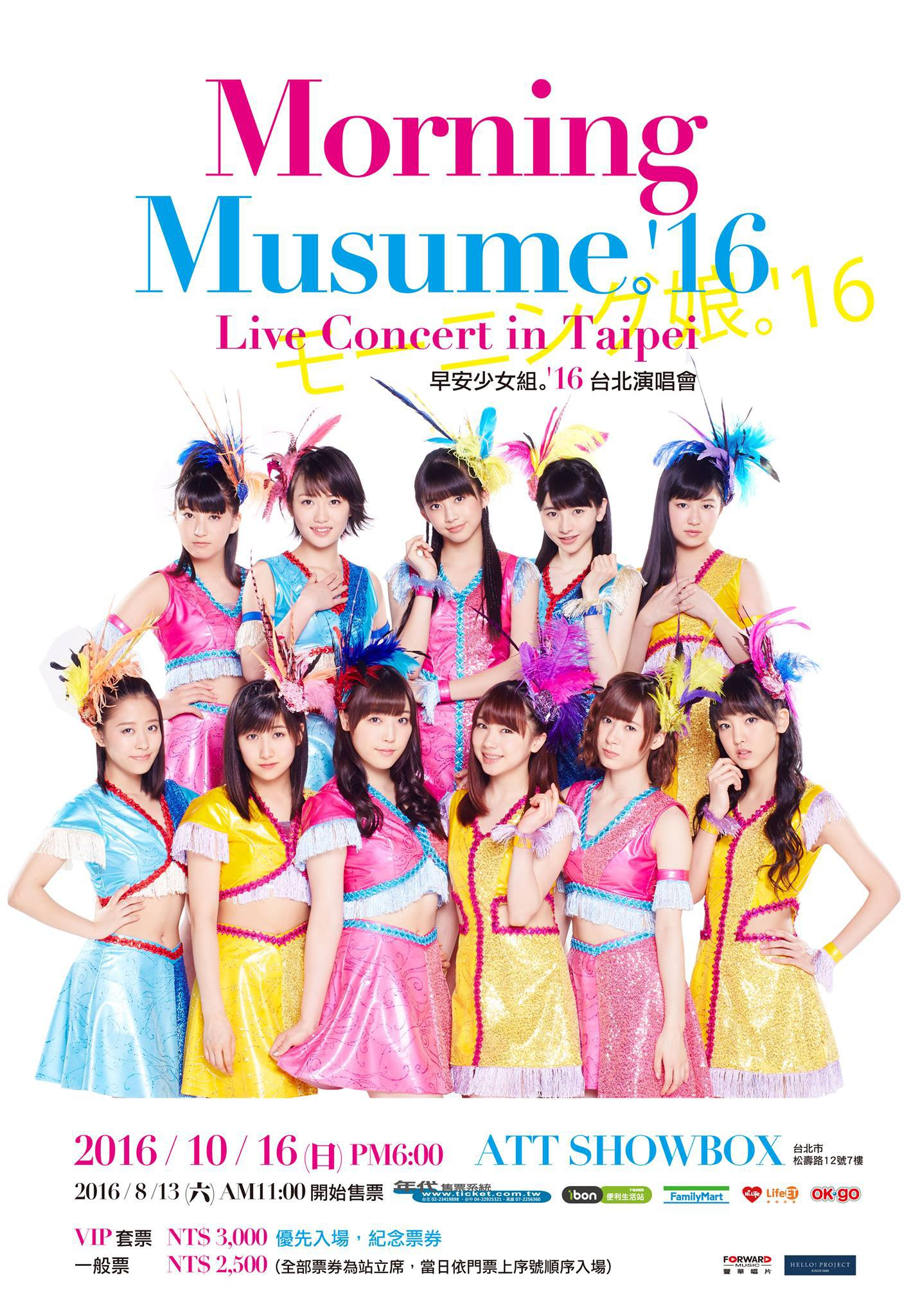 mornig musume 16 promotions
