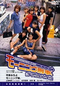 Morning Cop ~Daite HOLD ON ME!~ DVD
