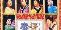 Morning Musume Shuen Musical Edokko Chuushingura